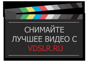 VDSLR.ru